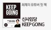 신사임당 KEEP GOING 단독 예판(유리컵 선택 (행사도서 구매시))