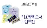 초등 기초학력 도서 브랜드전 (금액대별 펜슬파우치, 피크닉매트 선택)