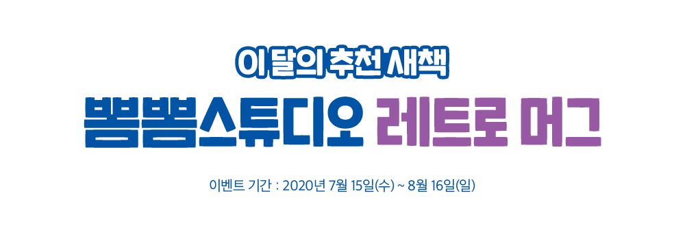 이달의 추천새책 뽐뽐스튜디오 레트로 머그  이벤트 기간 : 2020년 7월 15일(수) ~ 8월 16일(일)