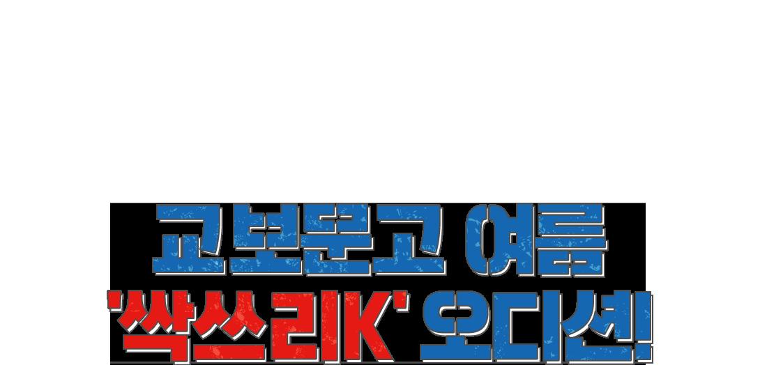 교보문고 여름 싹쓰리K 오디션