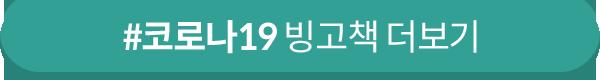 #코로나19 빙고책 더보기