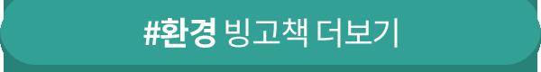 #환경 빙고책 더보기