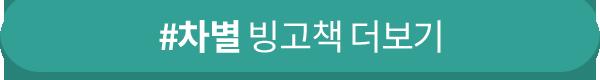 #차별 빙고책 더보기