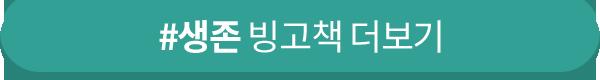 #생존 빙고책 더보기