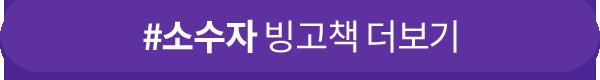 #소수자 빙고책 더보기
