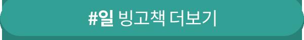 #일 빙고책 더보기