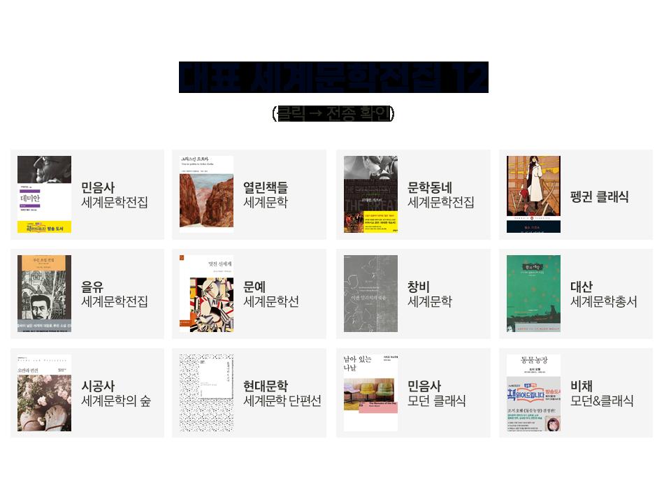 대표 세계문학전집 12 (클릭 → 전종 확인)
