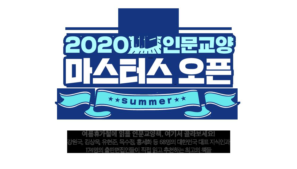 2020 인문교양 마스터스 오픈