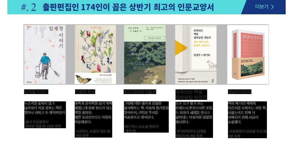 #2. 출판편집인 174인이 꼽은 상반기 최고의 인문교양서