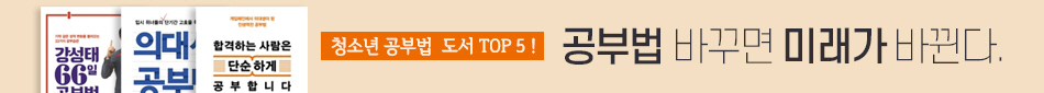 청소년 공부법 도서 TOP 5!