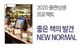 2020 출판 상생 프로젝트: NEW NORMAL(큐레이션 도서 포함 2만원 이상 구매 시 사은품 선)