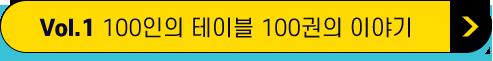 Vol.1 100인의 테이블 100권의 이야기
