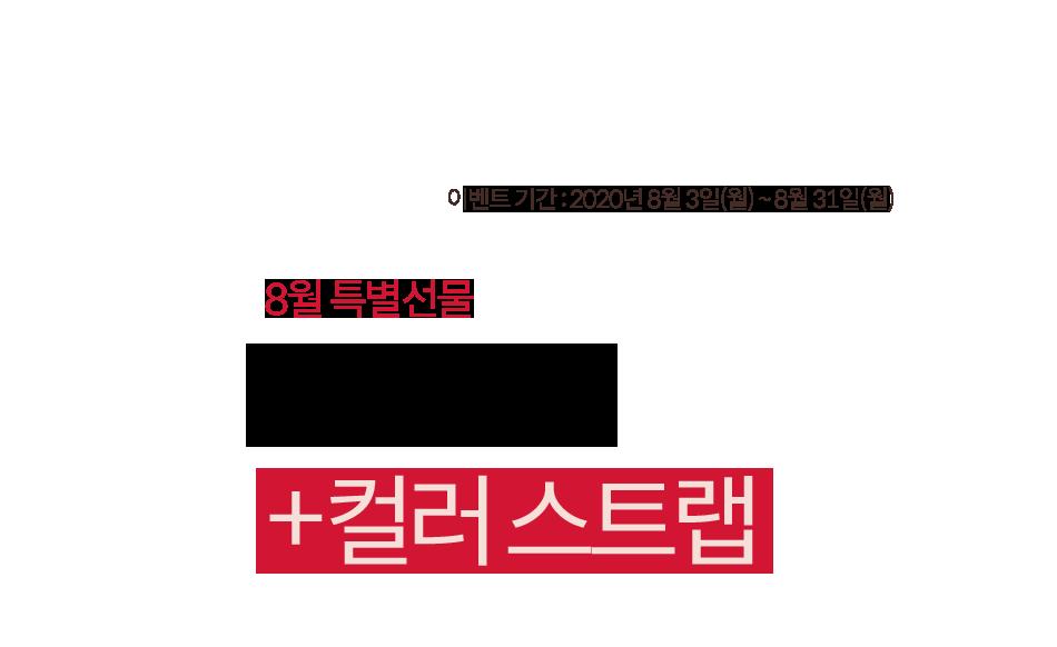 8월 특별선물 샤코슈백 + 컬러 스트랩  8월 1일 (토) ~ 8월 31일 (월)