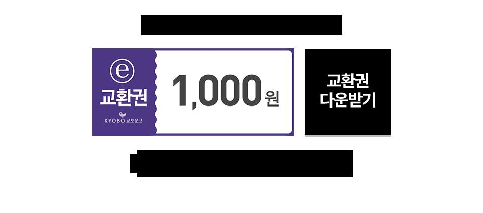 독서 지원금 1,000원