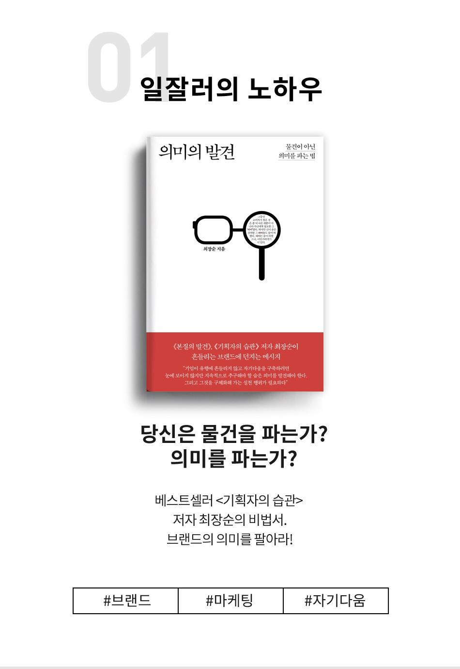 [1] 당신은 물건을 파는가? 의미를 파는가? 베스트셀러 <기획자의 습관> 저자 최장순의 비법서. 브랜드의 의미를 팔아라! #브랜드 #마케팅 #자기다움