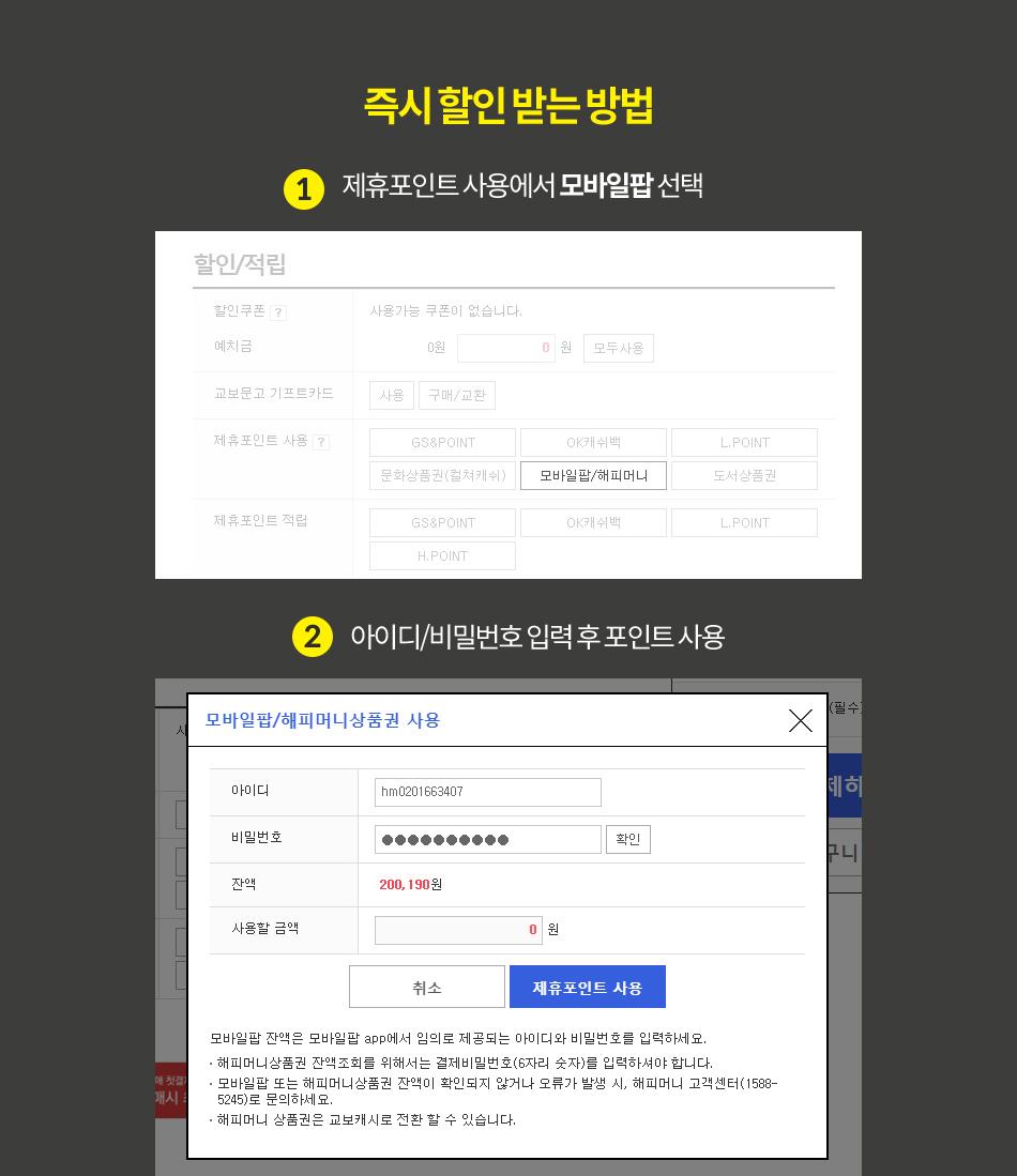 즉시 할인 받는 방법 1. 제휴포인트 사용에서 모바일팝 선택  2. 아이디/비밀번호 입력 후 포인트 사용
