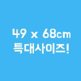 49x68cm 특대사이즈