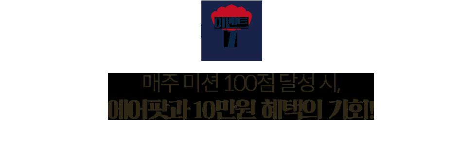 이벤트1. 매주 미션 100점 달성 시, 에어팟과 10만원 혜택의 기회!