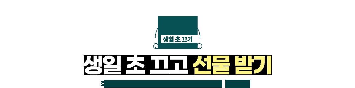 40th 케익 컷팅하기 생일 초 끄고 선물받기  후~ 생일 초 끄면 100% 선물 당첨!