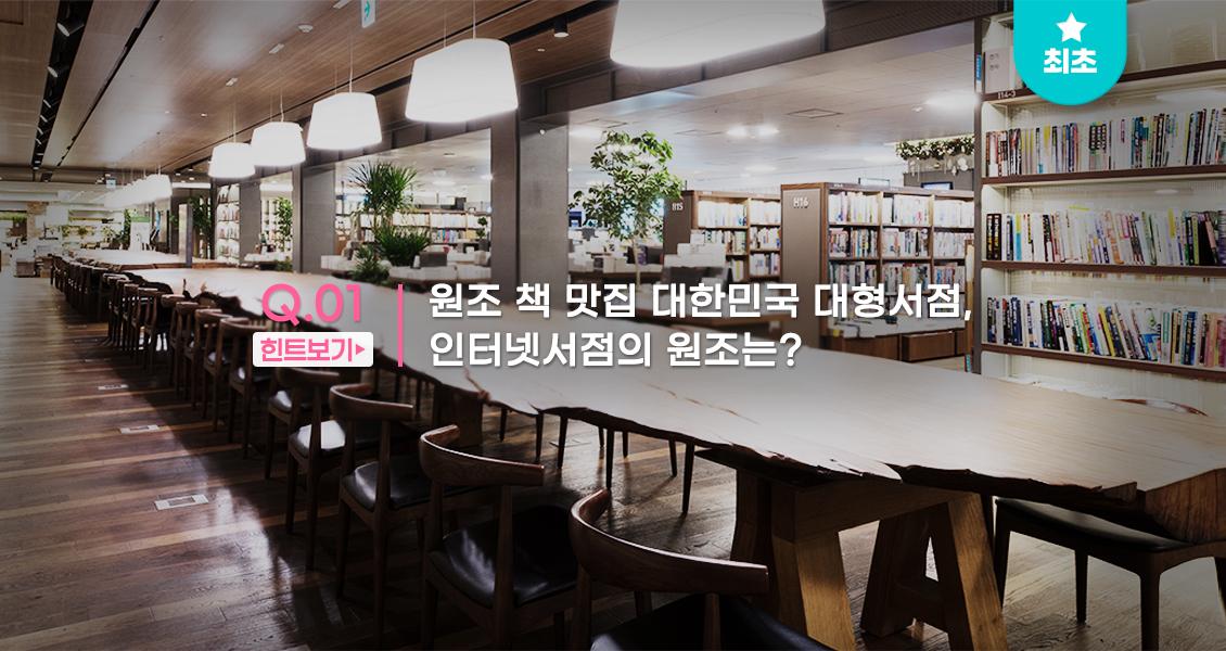원조 책 맛집 대한민국 대형서점, 인터넷서점의 원조는?