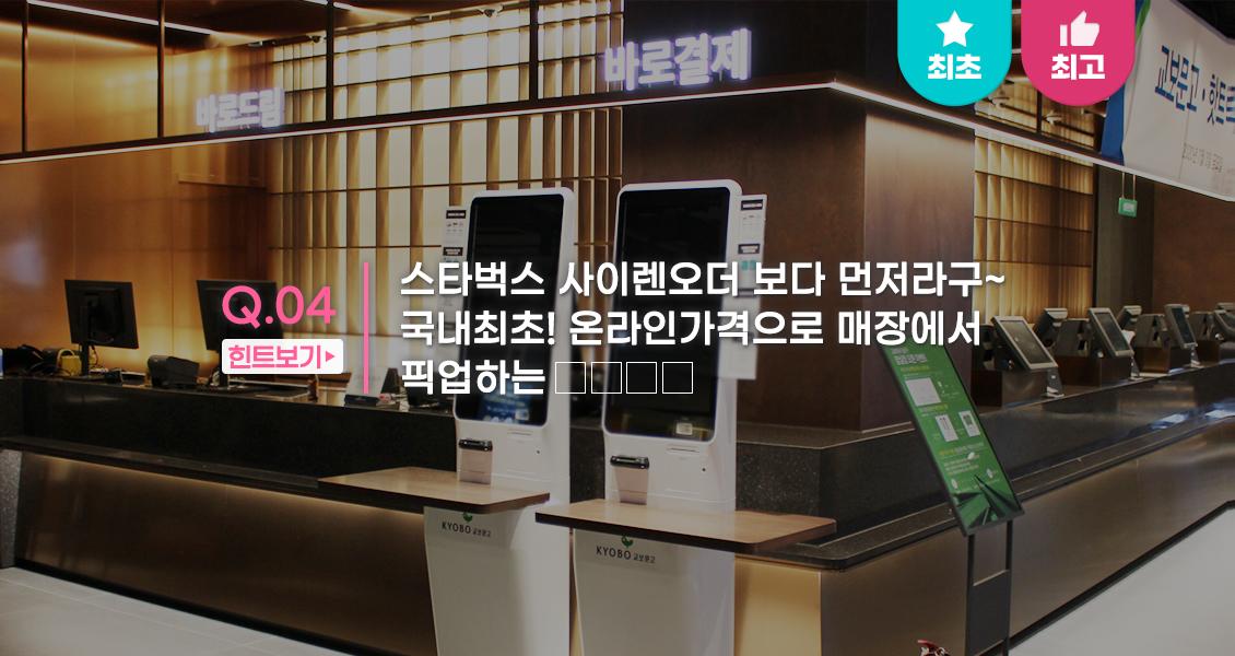 스타벅스 사이렌오더 보다 먼저라구~ 국내최초! 온라인가격으로 매장에서 픽업하는 OOOO