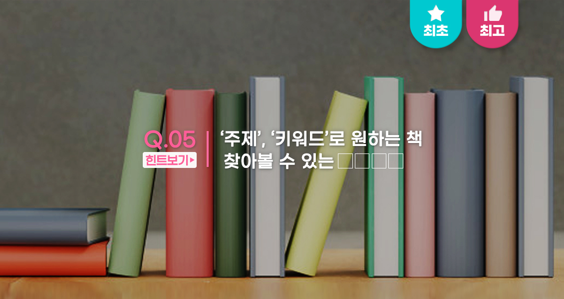 주제, 키워드로 원하는 책 찾아볼 수 있는 OOOO
