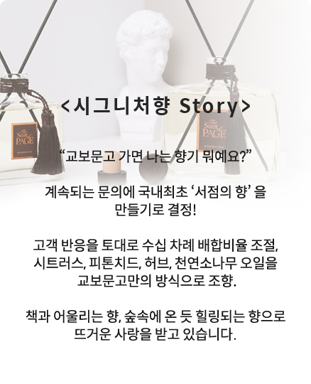 시그니처향 Story