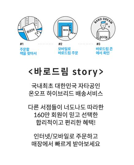 바로드림 Story