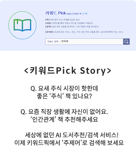 키워드Pick Story