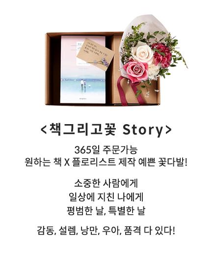 책그리고꽃 Story