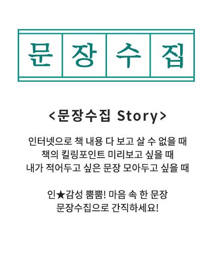 문장수집 Story