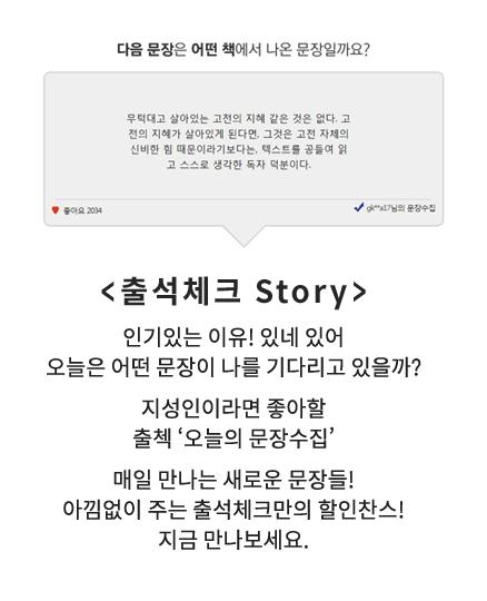 출석체크 Story