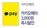 카카오페이 3,000원 즉시할인(카카오페이 5만원이상 구매시 3천원 즉시할인)
