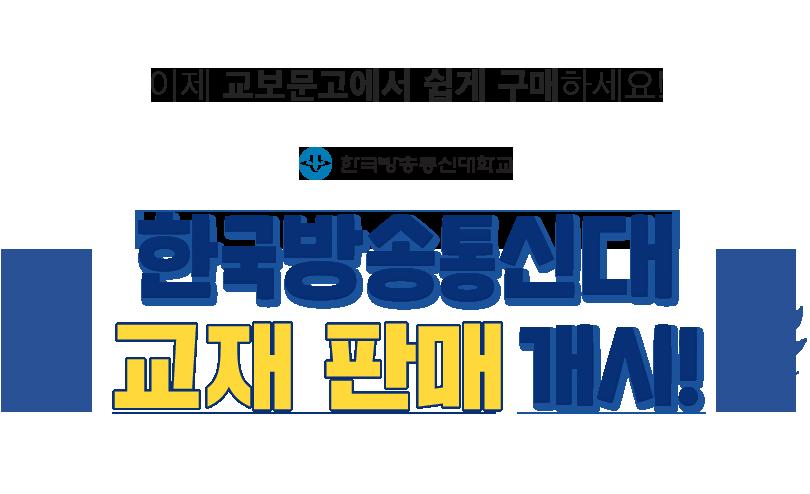 이제 교보문고에서 쉽게 구매하세요! 한국방송통신대 교재 판매 개시!