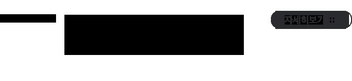 NOTICE - 하단 방송대 교재 1권 이상 구매시 선택 - 업체배송, 바로드림, 해외주문 상품은 제공 대상에서 제외 - 한정수량, 사은품 선택시 보유 포인트 사용 및 추가결제 필요 - 이벤트 기간: 8월 25일 ~ 소진시 종료