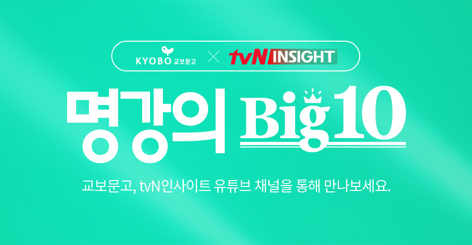 명강의 Big 10