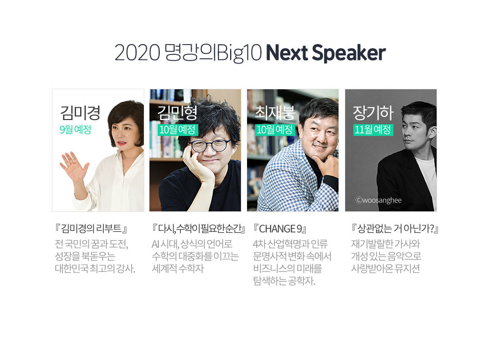 2020 명강의Big10 Next Speaker