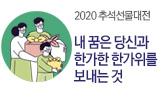 2020 추석선물대전(티슈케이스 4종 중 택1 (행사도서 포함 5만원 이상 구매시))