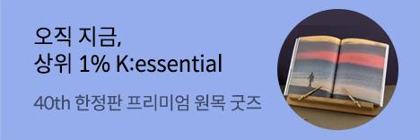 오직 지금, 상위 1% K:essential 40th 한정판 프리미엄 원목 굿즈