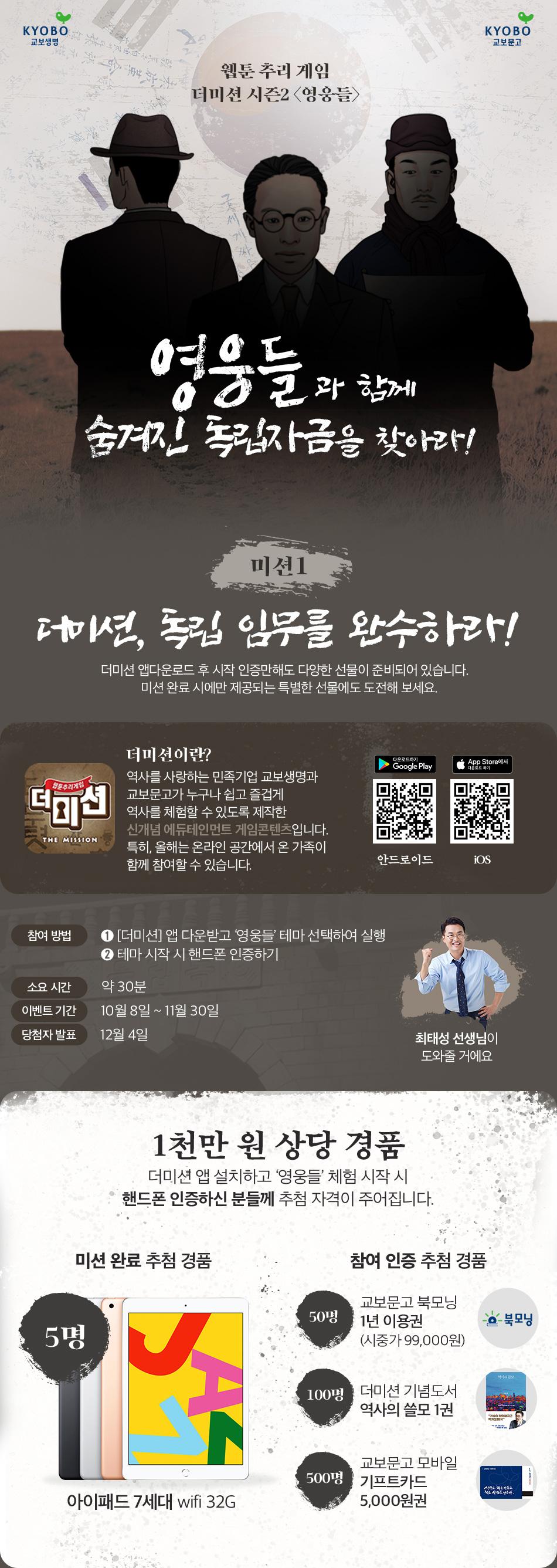 웹툰 추리 게임/ 더미션 시즌2 '영웅들'/ (미션1) 더미션, 독립 임무를 완수하라!