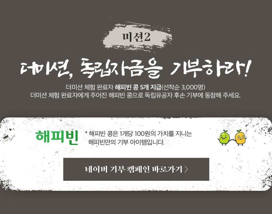 (미션2) 더미션, 독립자금을 기부하라!