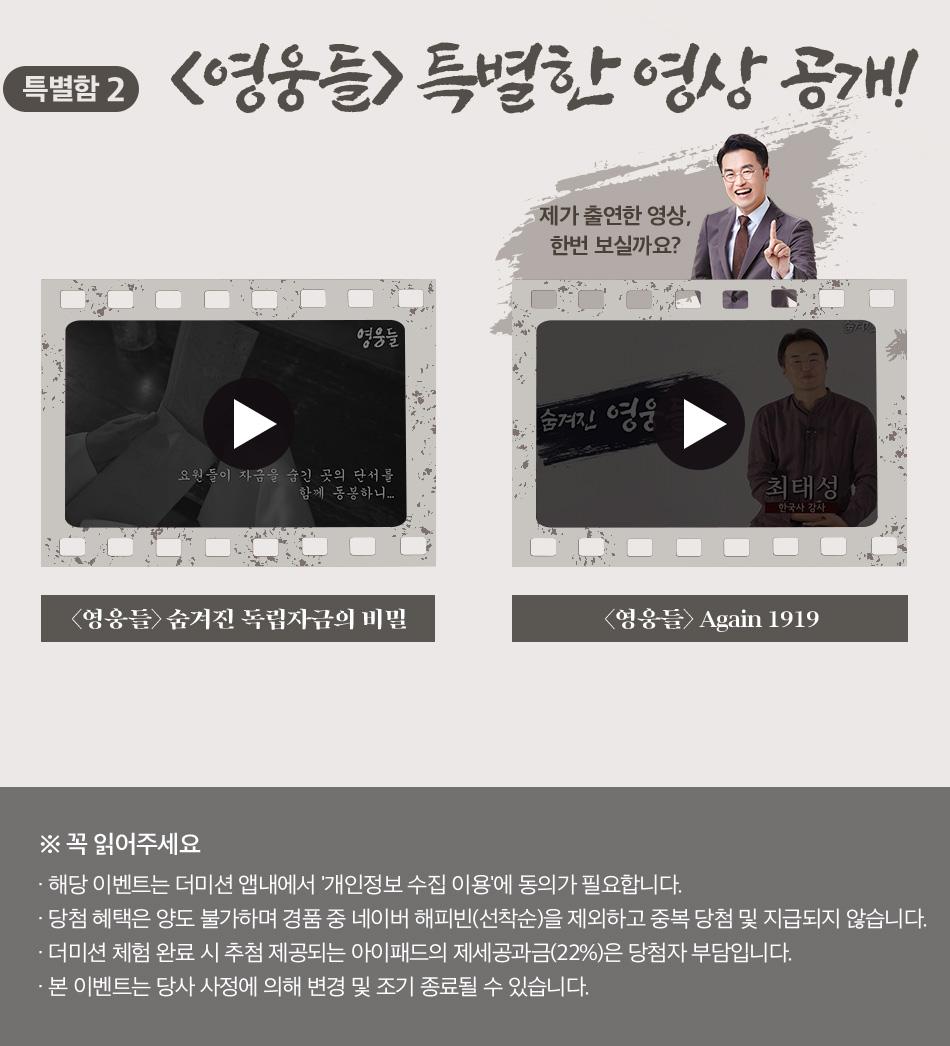 (특별함2) '영웅들' 특별한 영상 공개!
