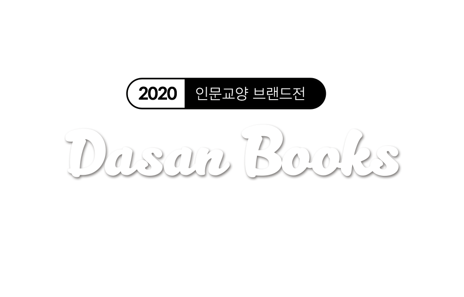 2020 인문교양 브랜드전 다산북스
