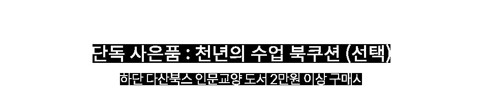 단독 사은품 : 천년의 수업 북쿠션 (선택) 하단 다산북스 인문교양 도서 2만원 이상 구매시