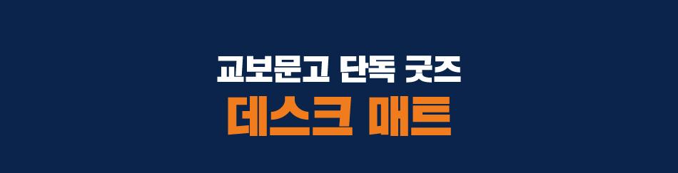 교보문고 단독 굿즈 데스크 매트