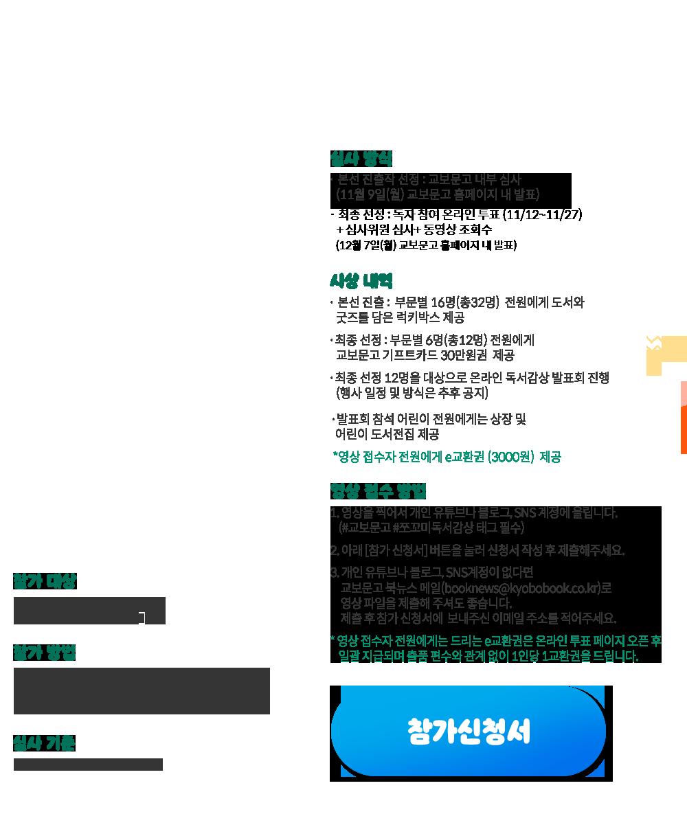 제 1회 교보문고 쪼꼬미 독서감상 발표회  영상 접수 기간 : 10월 1일 (목) ~ 10월 16일 (금)