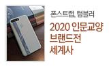 2020 인문교양 브랜드전: 세계사(폰스트랩, 텀블러 선)