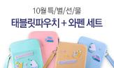 10월 특별선물 x 태블릿파우치 와펜 세트(태블릿파우치 + 와펜 세트 선택 (이벤트 도서 5만원 이상 구매시))