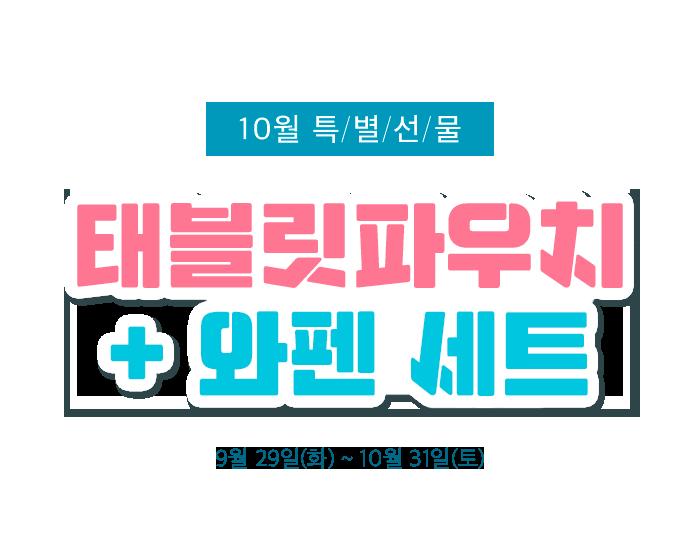 10월 특별선물 태블릿파우치 + 와펜 세트 9월 29일 화 ~ 10월 31일 토