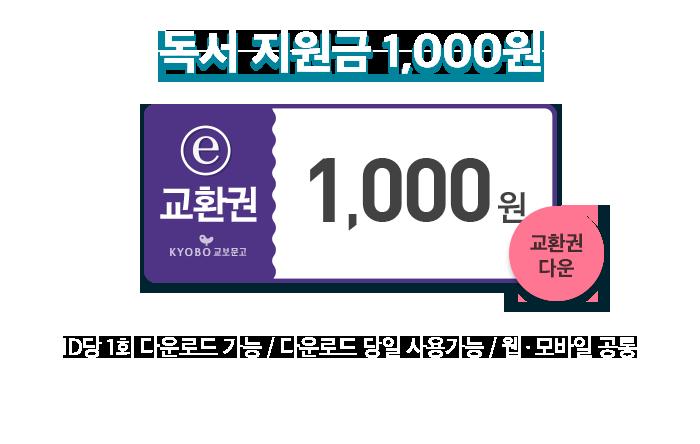 독서 지원금 1,000원  ID당 1회 다운로드 가능   다운로드 당일 사용가능   웹/모바일 공통